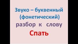 Звуко – буквенный  (фонетический) разбор  к   слову Спать