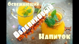 Напиток из облепихи, простой рецепт!!! Хит этого лета))