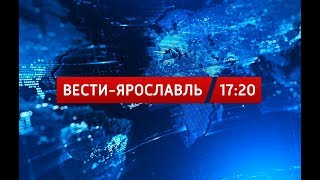 Вести-Ярославль от 18.08.17 17:20