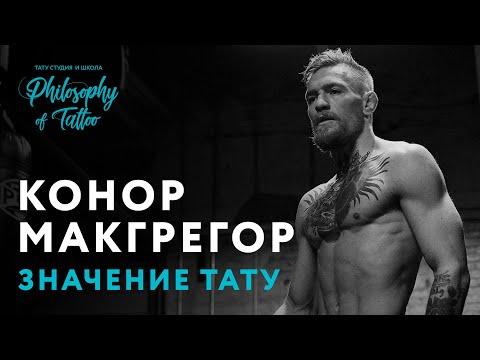 ИСТОРИЯ ТАТУИРОВОК КОНОРА МАКГРЕГОРА