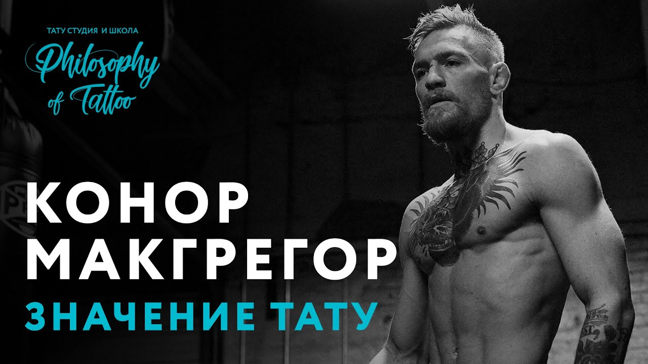 ТАТУИРОВКИ КОНОРА МАКГРЕГОРА | CONOR MCGREGOR TATTOO | БОЕЦ UFC