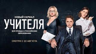 Сериал Учителя официальный трейлер ТНТ PREMIER