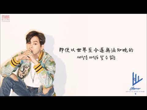 [韓中字] HOYA(호야) - Reply(점) [1st Mini Album 'Shower']