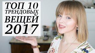 ТОП 10 ТРЕНДОВЫХ ВЕЩЕЙ 2017 ГОДА | ЧТО КУПИТЬ | IT ВЕЩИ | DARYA KAMALOVA
