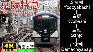 【4K前面展望】京阪特急(淀屋橋~京橋~三条~出町柳)