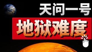 天问一号登陆火星!为什么说中国航天挑战的是地狱难度?