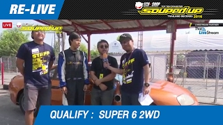QUALIFY DAY3 | SUPER 6 2WD | 19-FEB-17 (2016)