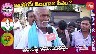 Public Talk on KCR Development   Telangana Next CM   TRS   Congress   Yellareddy   YOYO TV Channel