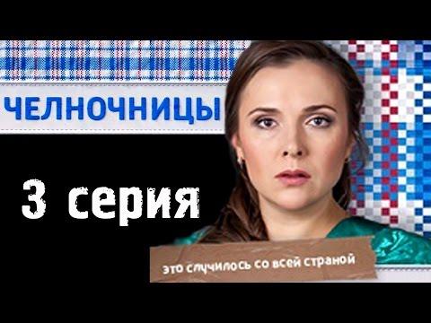 Челночницы (сериал, 2016) (мелодрама) - Смотреть онлайн
