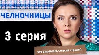 Челночницы 3 серия - Русские мелодрамы 2016 - краткое содержание - Наше кино