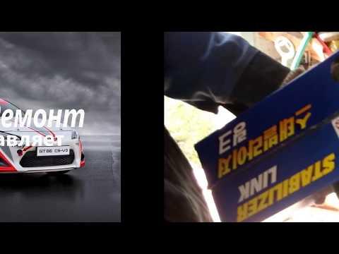 Авто ремонт Замена стоек переднего стабилизатора на Шевроле лачети