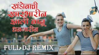 khandobachi karbharin zali banu dhangarin dj remix 2018 new