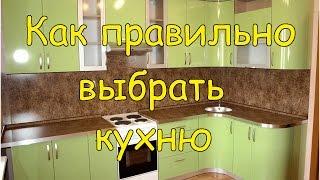 видео Как правильно выбрать кухонную вытяжку: советы профи