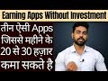 Three Apps to Earn Real Money | 20 to 30 Thousand Per Month | Without Investment | Praveen Dilliwala