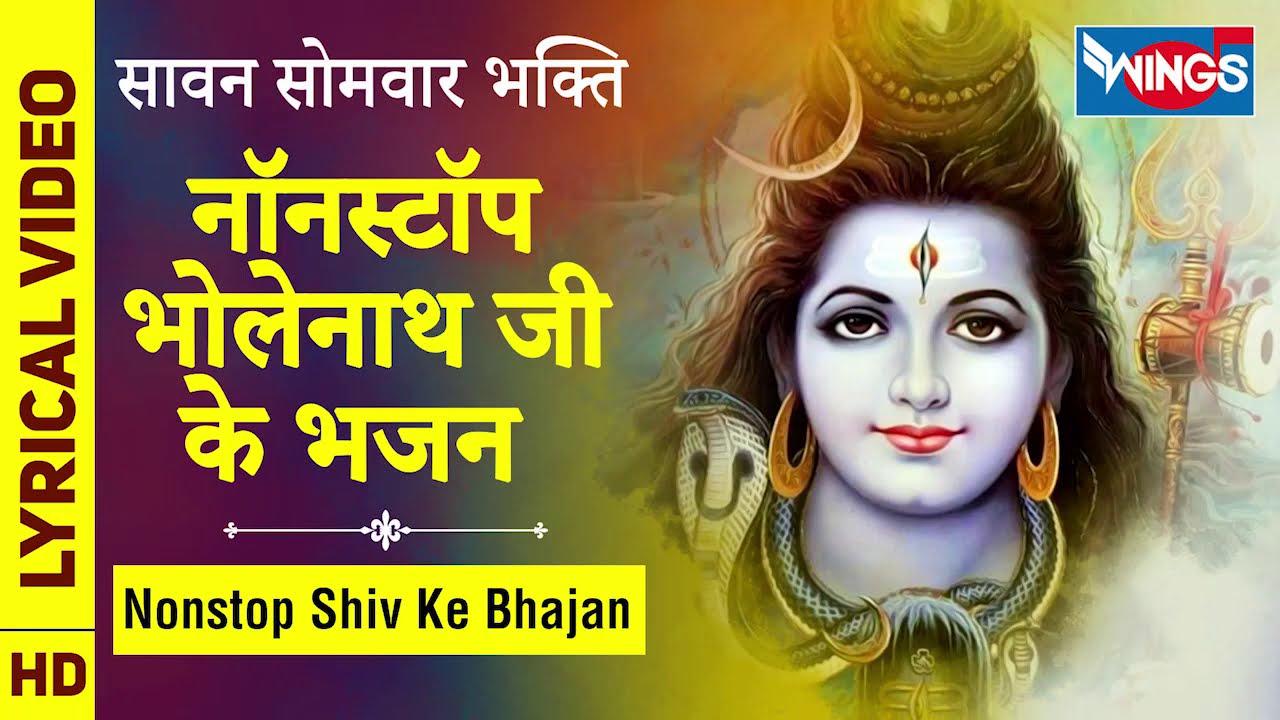 सोमवार भक्ति : नॉनस्टॉप भोलेनाथ जी के भजन : Nonstop Shiv Ji Ke Bhajan : Nonstop Shiv Bhajan