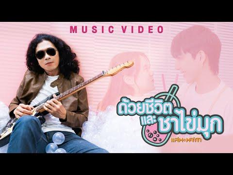 ฟังเพลง - ด้วยชีวิตและชาไข่มุก แสน นากา แก๊งปากซอย - YouTube