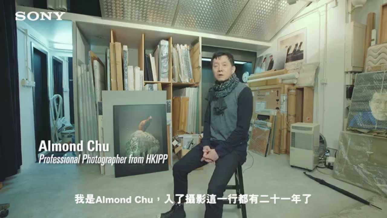【SonyxHKIPP-柴灣日2015 攝影師介紹】Almond Chu - YouTube