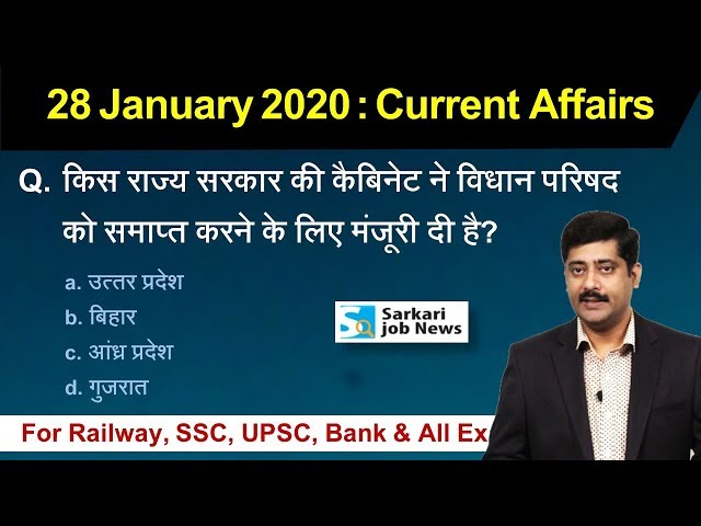 28 January 2020 करेंट अफेयर्स | Daily Current Affairs Hindi PDF for All Exams - Sarkari Job News