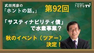 【公式】武田邦彦の「ホントの話。」第92回 2021年7月30日放送