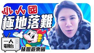 【一人電視台 Season1 EP.4】婊姐遊樂園 小人國體感0度!極地落難記