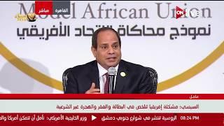 كلمة الرئيس السيسي للشباب المصري والإفريقي خلال فعاليات نموذج محاكاة الاتحاد الإفريقي