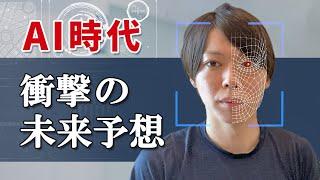 【AI時代】衝撃の未来予想【無用者階級が生まれ、マリファナが救う】