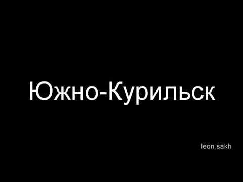 Leon.sakh Южно-Курильск