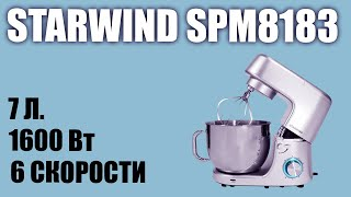 миксер StarWind SBP6757