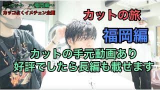 カットの旅 福岡編 カットの手元動画あり