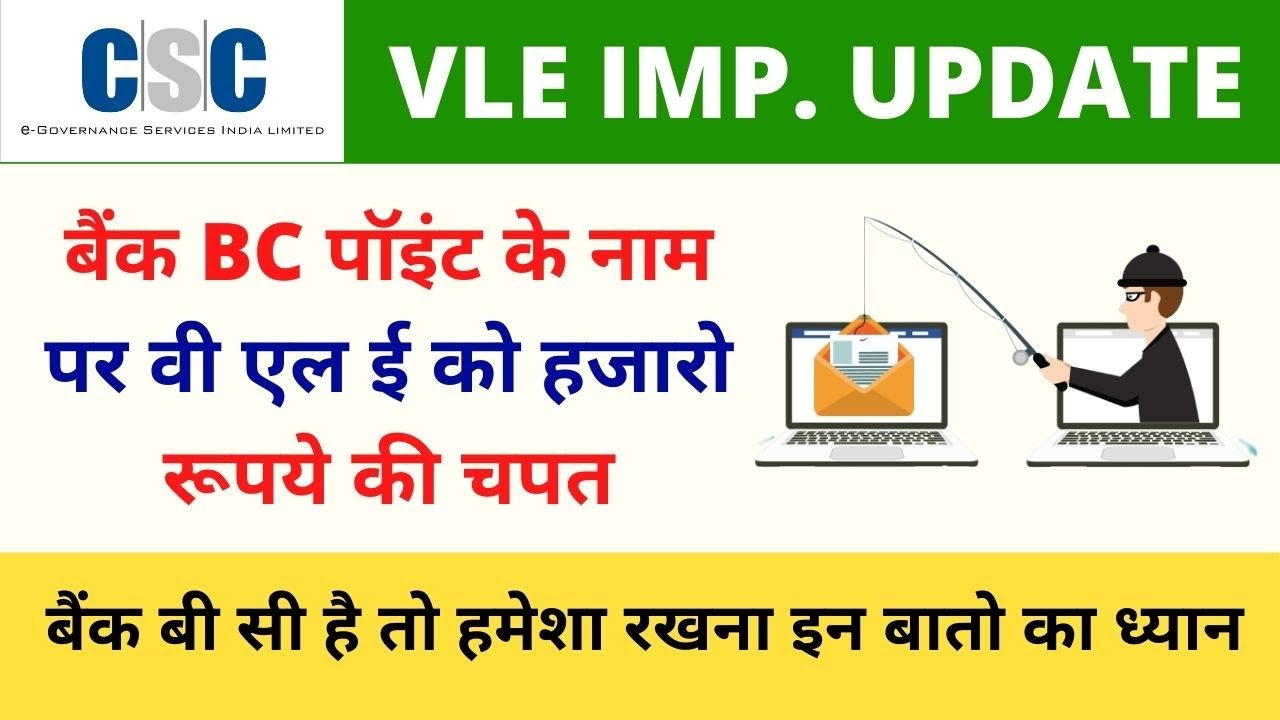 CSC Vle Bank Bc Point Big Fraud, All Vles Need to be Careful csc vle society
