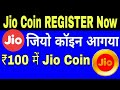 Jio Coin REGISTER Now : Rs 100 Jio Coin | How To Buy Jio Coin ??