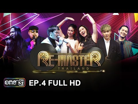 Re-Master Thailand | EP.4 (FULL HD) | 2 ธ.ค. 60 | one31
