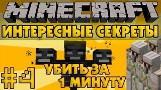Minecraft Интересные секреты #4 - Как убить Визера за 1 минуту