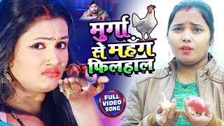Kavita yadav ka Happy new year song 2020 मुर्गा से महँग फिलहाल Murga Se Mahang Filhaal
