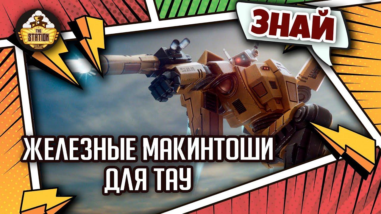 Боевые костюмы Тау | Знай | Warhammer 40000