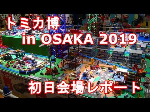 トミカ博 in OSAKA 2019 混雑状況や実際の会場をレポート