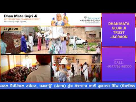International Charitable Trust | Dhan Mata Gujri Ji , Jagraon | Punjab