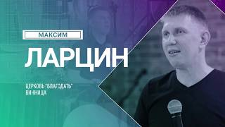 (06.11.2017) Максим Ларцин