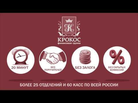 КРОКОС Первый займ - бесплатно!