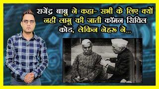 Prabhasakshi Special | MRI | समान नागरिकता को लाने का क्या ये उचित समय है? | Uniform Civil Code