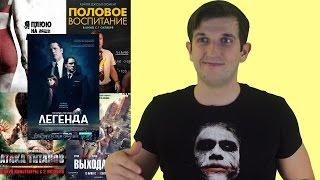 Премьеры недели 01.10 - Легенда, Выхода нет, Атака титанов 2, Половое воспитание
