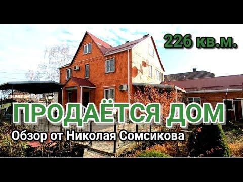 Продается Дом  226 кв.м. на Юге / Обзор от Николая Сомсикова