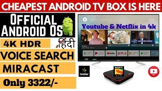Here Is The Cheapest Official 4k HDR Android TV Box With Voice Command | Mecool M8S Pro W Review