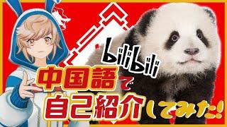中国語で自己紹介してみた!【bilibili動画に進出!!!】