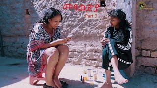 Metsawedya (መፃወድያ) - ትግርኛ ተኸታታሊ ድራማ - 3ይ ክፋል   Tigrigna Drama Series 2019 - Part 3   Official Video