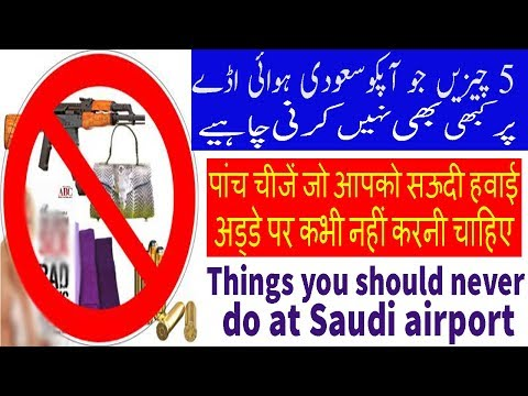 5 Things you should never do at Saudi Airport - prohibited items in Saudi airlines