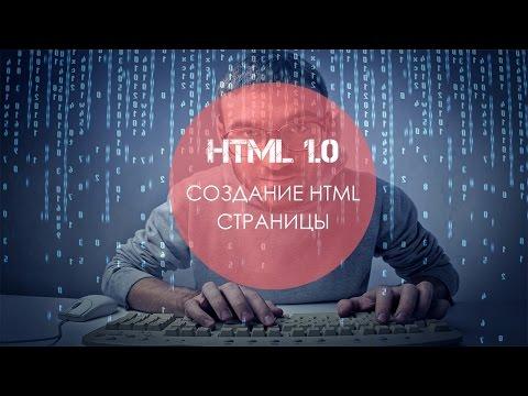 Как сделать страницу в html