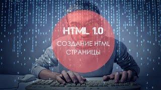 Уроки HTML 1. Создание html страницы