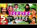 Download Sarbar Neer Part 3   सरबर नीर भाग 3   Dehati Bhajan Kissa    Superhit Bhajan   Swami Adhar Chaitanya MP3 song and Music Video