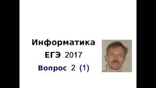 Информатика  ЕГЭ 2017. Задание 2. Логика (3 задания).